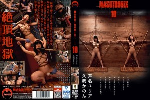 [TKI-045] MASOTRONIX 10 Rape Actress 潮吹き 調教 125分
