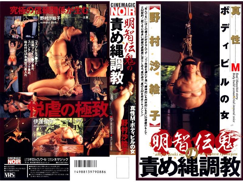 [CN-088] Torture Nawa Taming Nomura Saeko Of The Akechi Biography Ogre