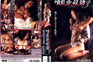[CN-401] 噴乳牝奴隷 3 母乳 Breast Milk SM