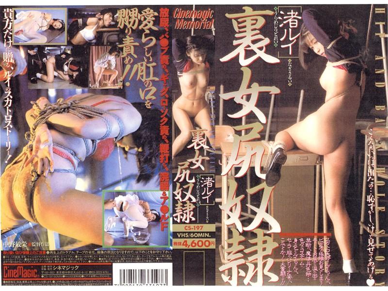 [CS-197] Ura Mejiri Slave 1 Nagisa Rui