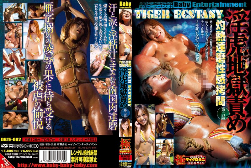 [DBTE-002] 灼熱達磨性感拷問 淫虎地獄責め 上条のん Planning Squirting
