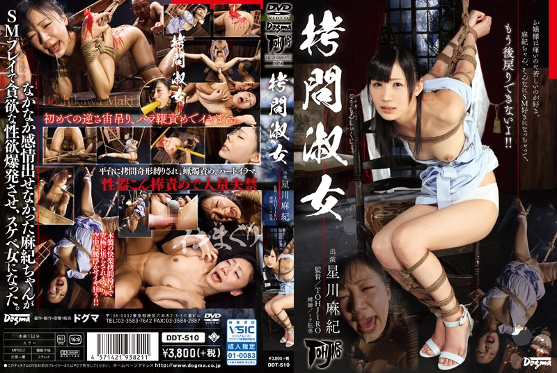 [DDT-510] 拷問淑女 星川麻紀 3P SM 132分 Maki Hoshikawa 縛り 3P・4P