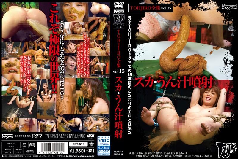 [DDT-518] TOHJIRO全集 Vol.15 スカ・ウン汁噴射 スカトロ ドグマ Scat