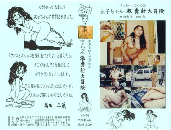 [M-51] – 友子ちゃん・激糞射大冒険 宮内友子 1996年 – RARE!