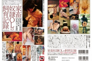 [MOOK-64196-43] Domestic Slave OL Breeding