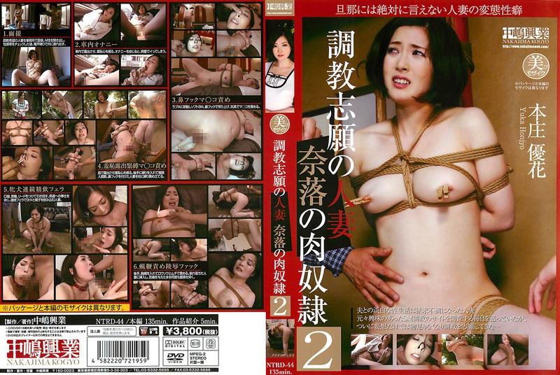 [NTRD-44] 調教志願の人妻 奈落の肉奴隷 2 凌辱 Torture