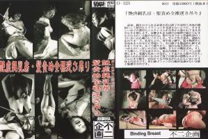 [O-123] 艶虐縄乳房・髪責め全裸逆さ吊り