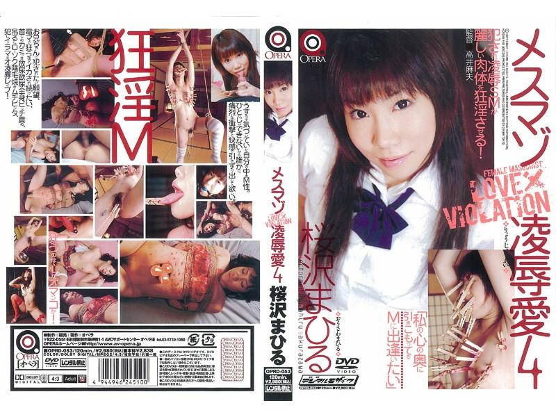 [OPRD-053] メスマゾ凌辱愛4 桜沢まひる OPERA(オペラ) スカトロ 輪姦・凌辱