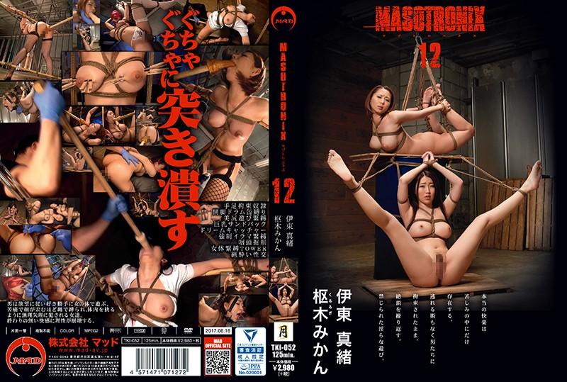 [TKI-052] MASOTRONIX 12 Actress 125分 Planning Torture 月
