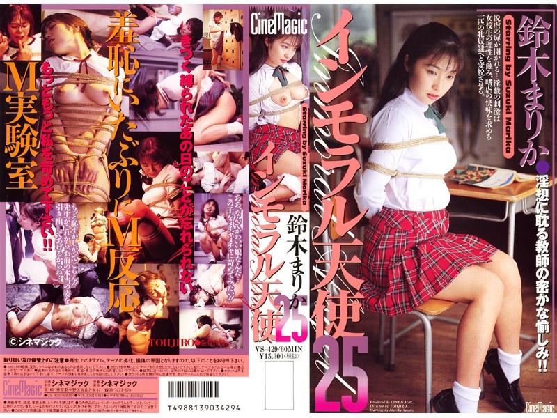 [VS-429] インモラル天使 25 60分 School Girls Scat スカトロ