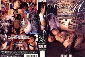 "[VS-597] Missing Person ""Sugawara Kaoru"" Of The MissingM Nawa"