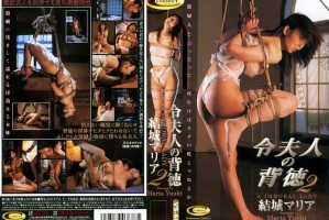 [VS-688] 2 Immorality Yuuki Maria Of His Wife