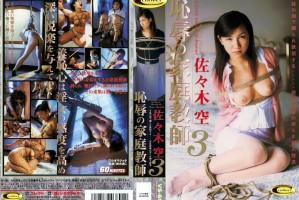 [VS-692] Private Teacher 3 Sasaki Sora Of The Chijoku