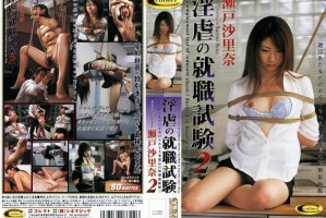 [VS-722] 2 Employment Test Seto Sarina Of The Being Obscene And Terrible