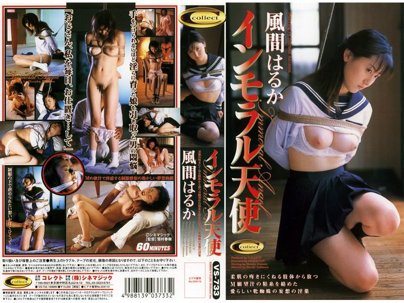 [VS-733] In Morals Angel Kazama Haruka