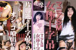 [Shima-30] 東京熱 志摩伝説 「マニアSM 女体十字吊り 」