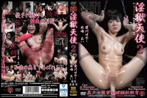 [ADVO-119] 淫獄天使 2 アートビデオSM 100分 Torture