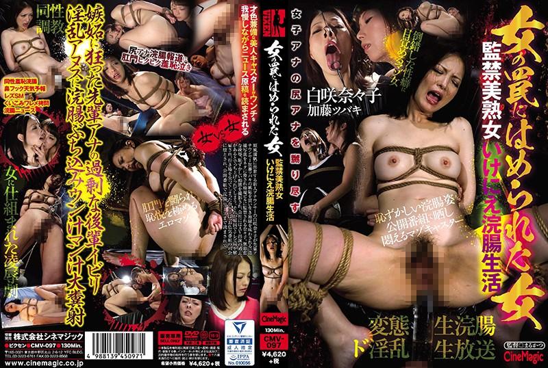 [CMV-097] 女の罠にはめられた女 監禁美熟女いけにえ浣腸生活 SM 130分 シネマジック 監禁・拘束 ビクセン コスチューム