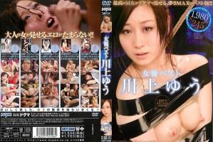 [DDT-356] 女優ベスト 川上ゆう