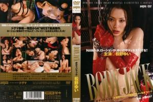 [DWD-001] ボディジャック 大量ローション 粘液アクメ 松野ゆい 女優 ウェット&メッシー(フェチ) 131分 Rape
