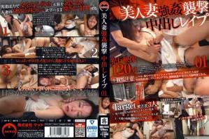 [KRI-033] 美人妻強姦襲撃 中出しレイプ Deep Throating Insult MAD Rape 3P PS-KRI033 120min DVD 20161202  レイプ