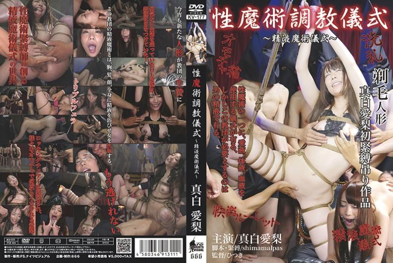 [KV-177] 性魔術調教儀式 ~精液魔術儀式~ 真白愛梨 Torture Rape