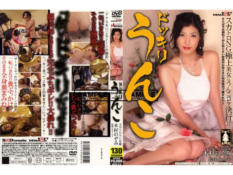 [MASD-010] ドッキリうんこ その他スカトロz omi Kimura 130分