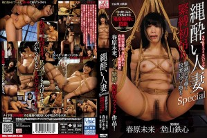 [OIGS-015] 縄酔い人妻 緊縛初吊り Special 春原未来 Torture Rape AVS COLLECTOR'S 縛り 巨乳潮吹き
