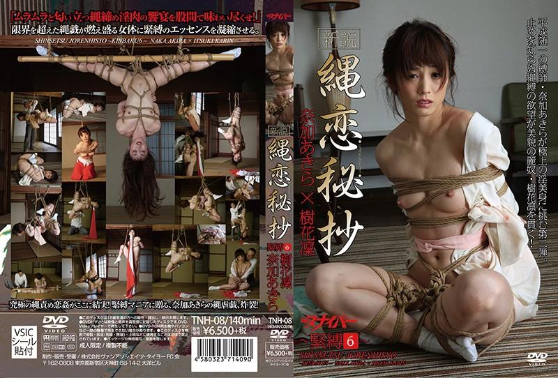 [TNH-08] 新説・縄恋秘抄 緊縛6 奈加あきら×樹花凜 SM Kimono Costume 140分 和服