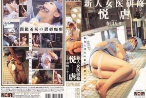 [CN-358] 新人女医研修 悦虐