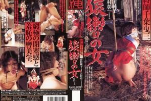 [CS-253] Gagged Girl (Junko Kurata)