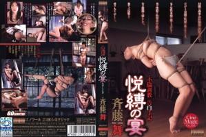 [DCN-051] Etsubaku Feast Mai Saito
