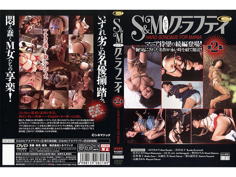 [DD-218] S&Mビデオグラフティ  2 SM 佐野舞子