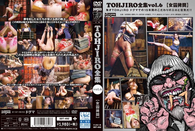 [DDT-492] TOHJIRO全集 Vol.6 女囚拷問 レンタル版 ドグマ 凌辱 監禁・拘束