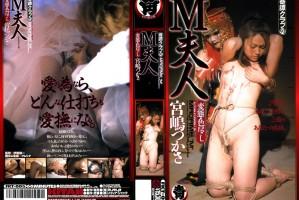 [FKT-005] M Wife Tsukasa Miyashima