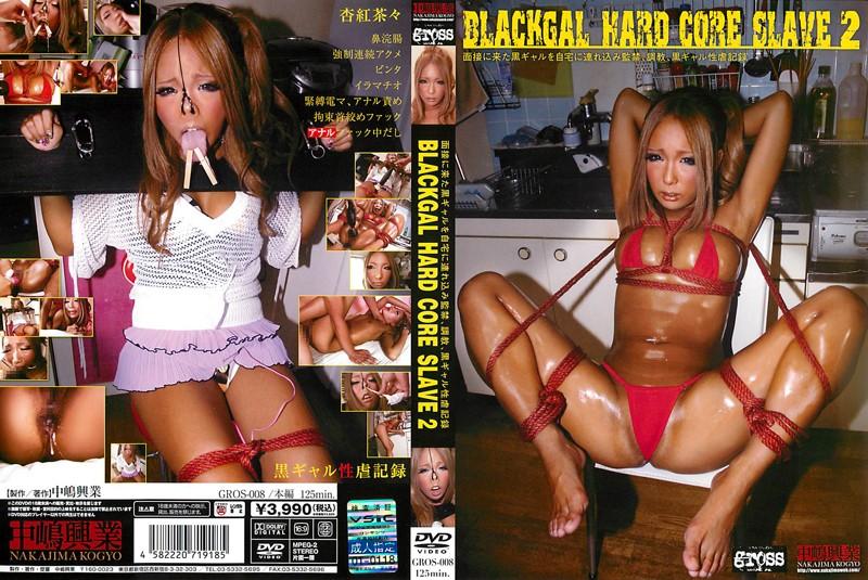 [GROS-008] BLACKGAL HARD CORE SLAVE 2