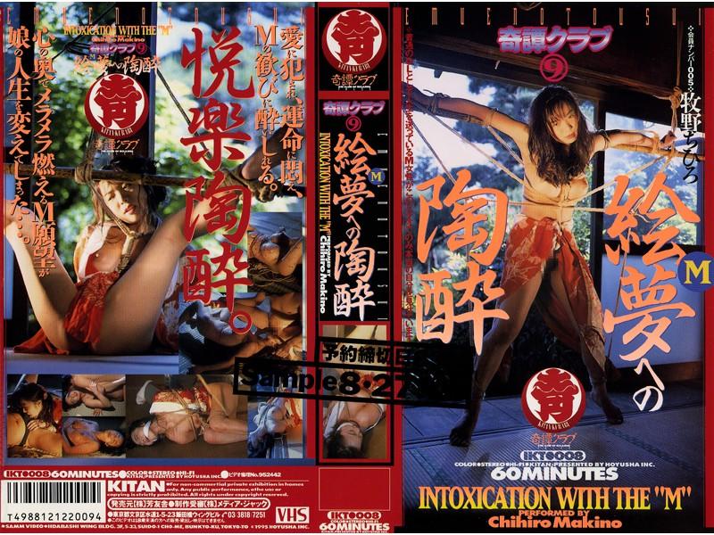 [IKT-008] Dreams Of Torture Chihiro Makino