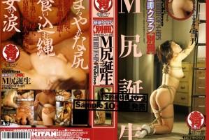 [IKT-010] 奇譚クラブ 別冊 M尻誕生