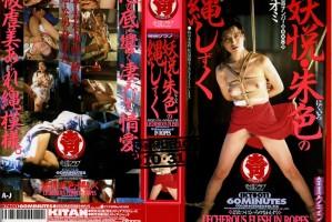 [IKT-011] Bewitching Scarlet Rope Naomi