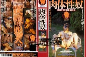 [IKT-014] Sexy Body. Tamari Naruse
