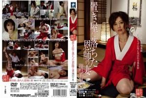 [KNSD-07] 置き屋に落ちた恩師の妻 翔田千里