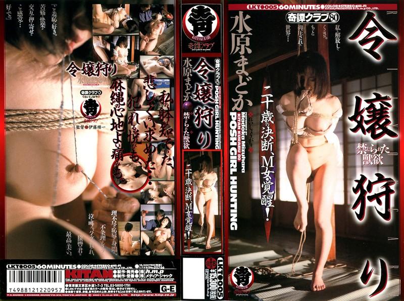 [LKT-005] Young Lady Hunting Madoka Mizuhara