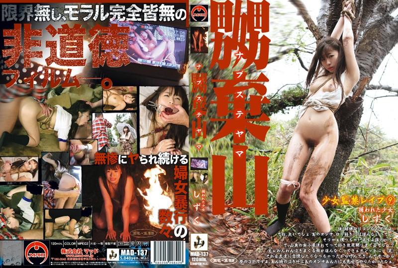[MAD-137] 嬲棄山 9 少女監禁レイプ 120分 Rape