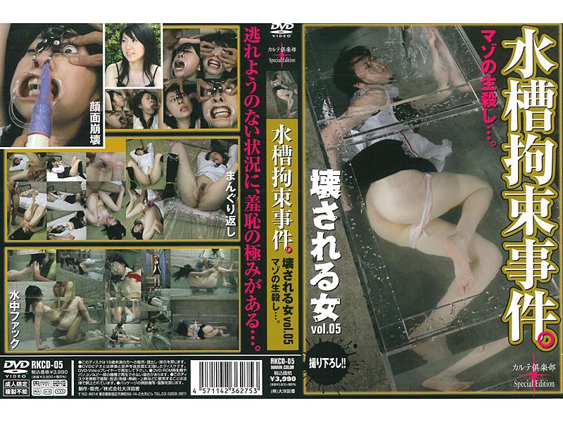 [RKCD-05] マゾの生殺し水槽拘束事件 Rape 輪姦・凌辱 大洋図書