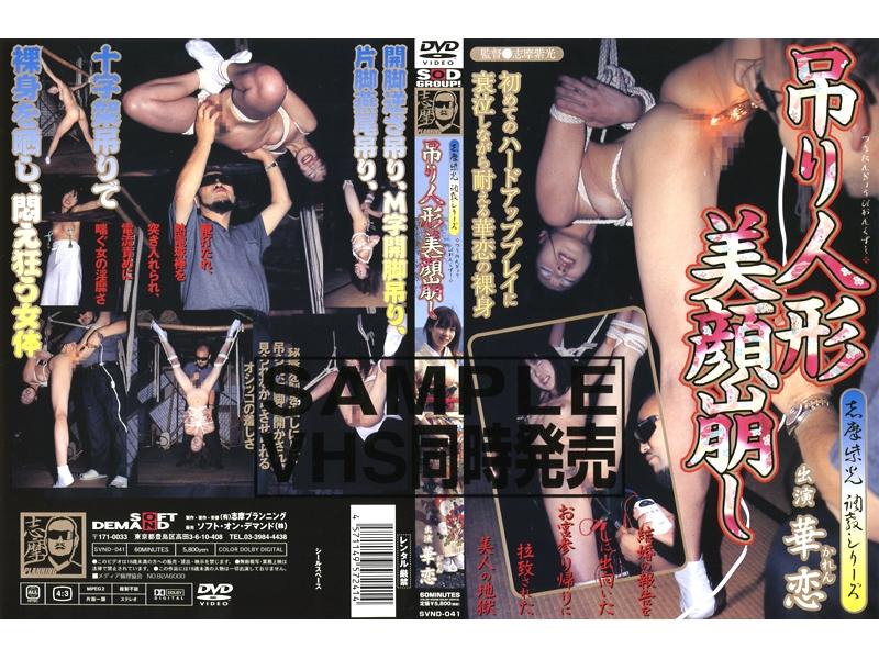 [SVND-041] 吊り人形美顔崩し(つりにんぎょうびがんくずし)  その他SM SM