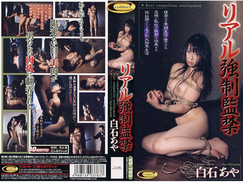 [VS-783] Real Forced Confinement Aya Shiraishi