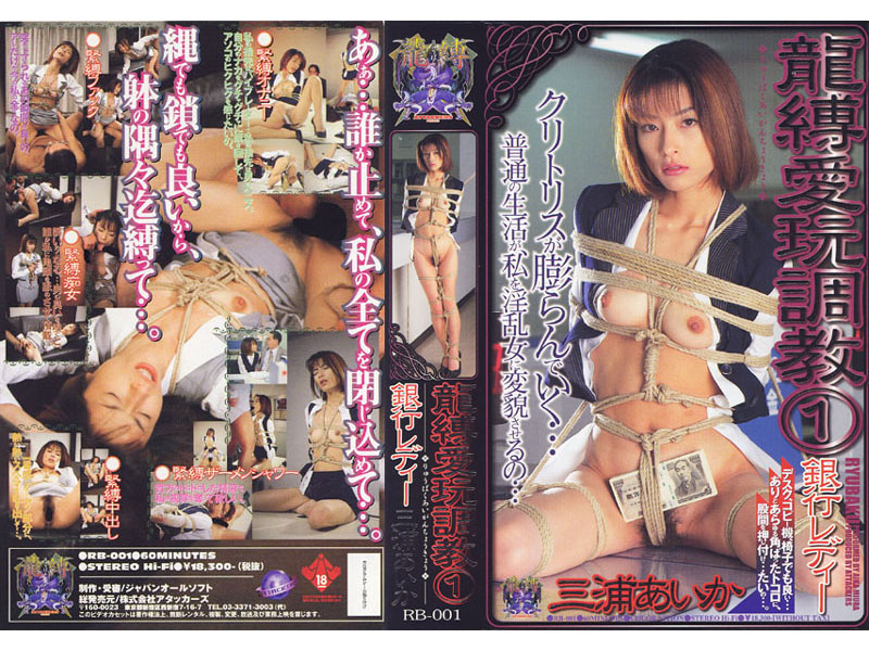 [ARB-001] Tied Up Forced Toy Play 1 Bank Lady