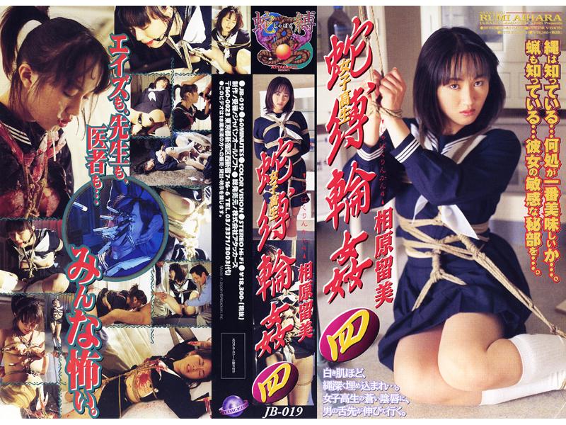 [JB-019] Schoolgirl Jabaku Gang Bang 4