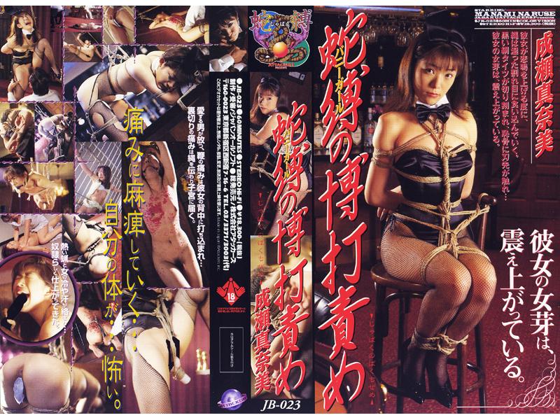 [JB-023] Gambling Torture Of The Bunny Girl Jabaku