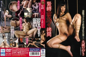 [TAD-004] 緊縛女スパイ拷問 大槻ひびき